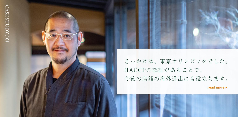 きっかけは、東京オリンピックでした。HACCPの認証があることで、今後の店舗の海外進出にも役立ちます。